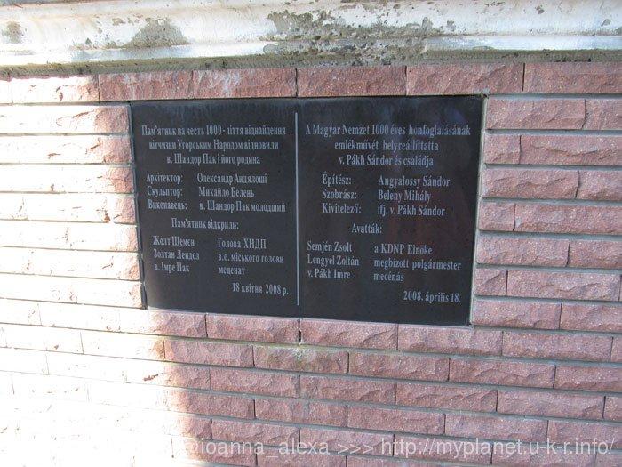 Список авторов, меценатов, исполнителей и дата открытия памятника Турулу в Замке Паланок