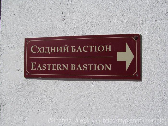 Табличка-указатель «Восточный бастион» на стене