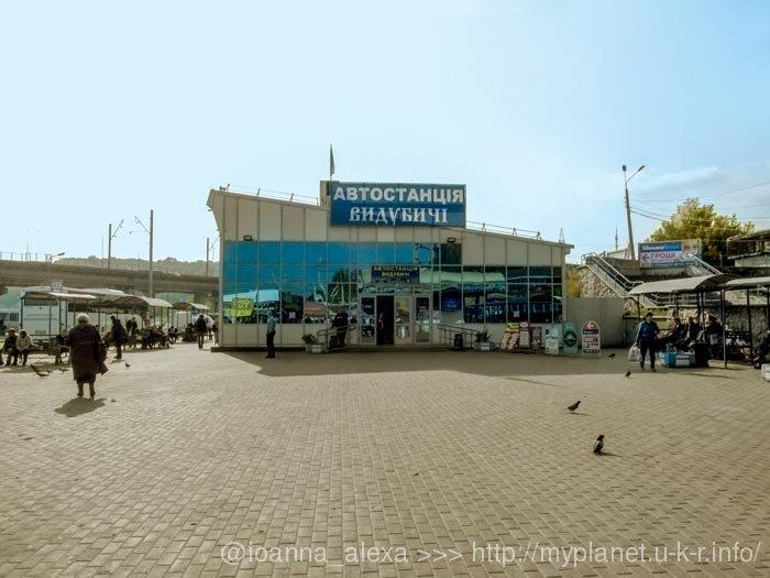 Автостанция Выдубычи в Киеве