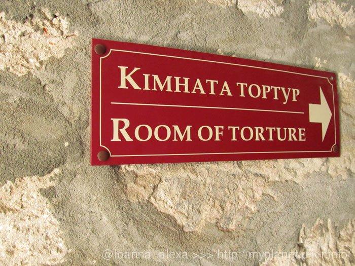Табличка «Кімната тортур»