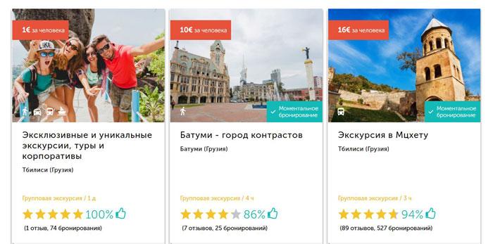 Georgia4travel.ru – грузинский сервис, предлагающий уникальные экскурсии на русском языке по Грузии