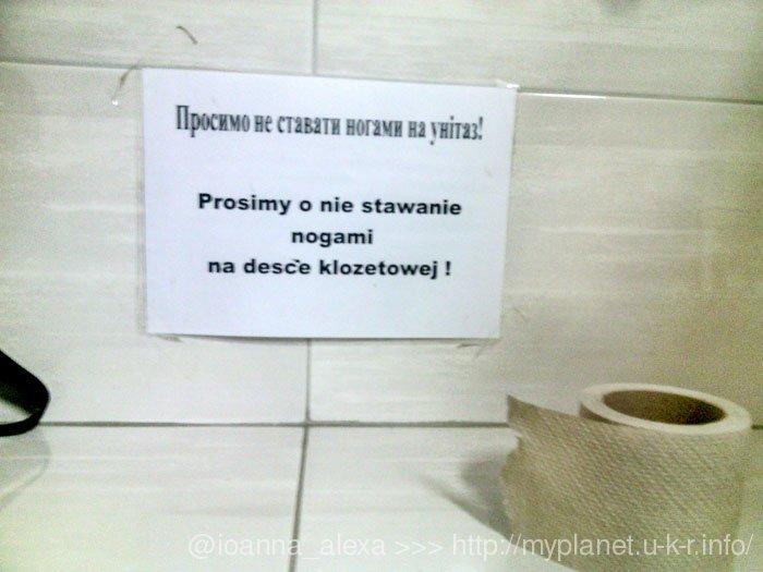 Напис на стіні свідчить «Просимо не ставати ногами на унітаз»