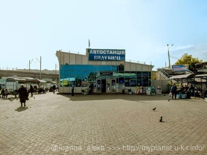Автостанція «Видубичі» в Києві