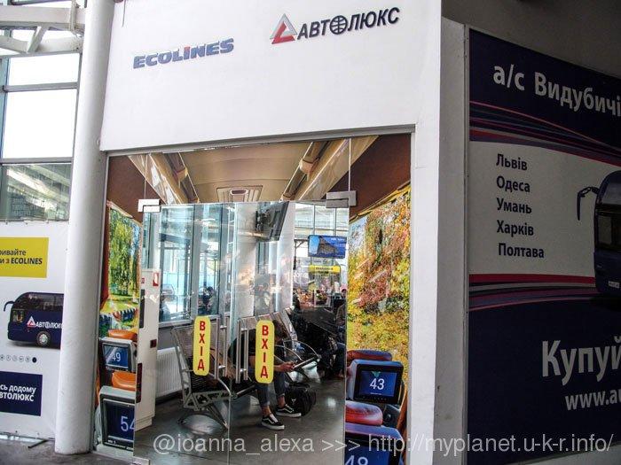 Офіс з обслуговування клієнтів Автолюкс і Ecolines на автостанції Видубичі
