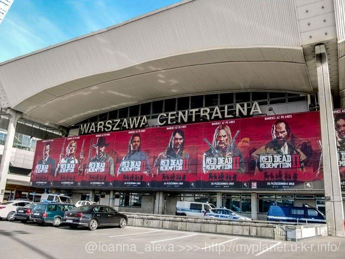 Станция Варшава-Центральная (польск. Warszawa Centralna) снаружи