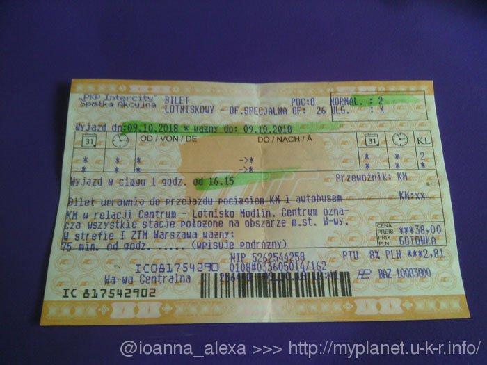 Билет до Lotnisko Warszawa Modlin из Центрального вокзала Варшавы