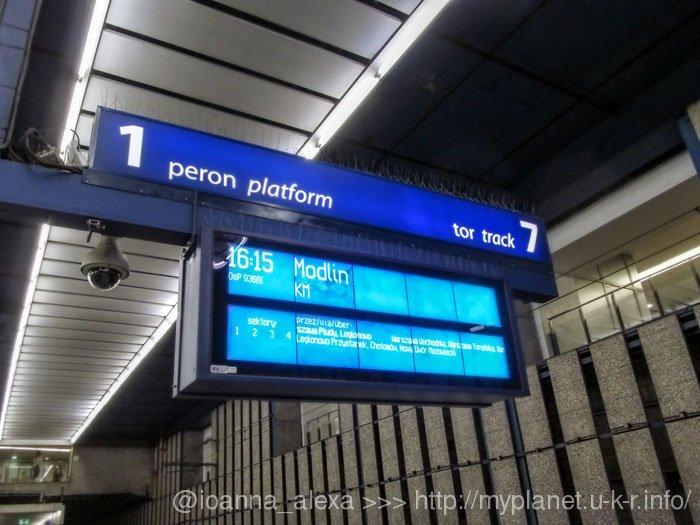 Наш поезд Варшава – Модлин отправлялся от первой платформы, трек №7