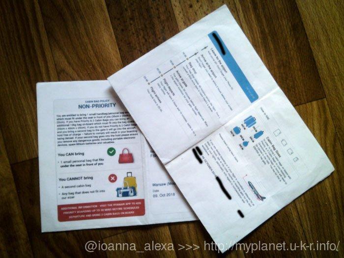 Наши билеты на самолет Варшава-Барселона авиакомпании Ryanair