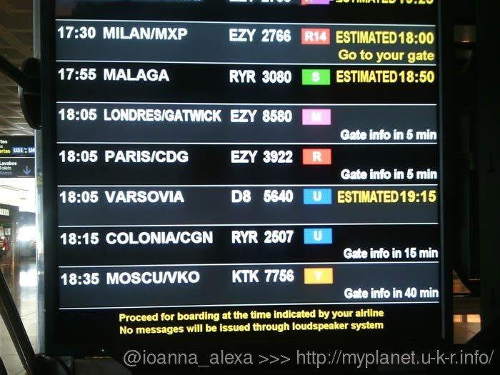 Наш рейс в Варшаву (Varsovia) перенесен с 18:05 на 19:15