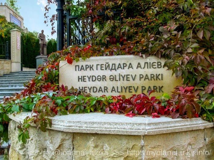 Вывеска на входе в парк Гейдара Алиева в Киеве
