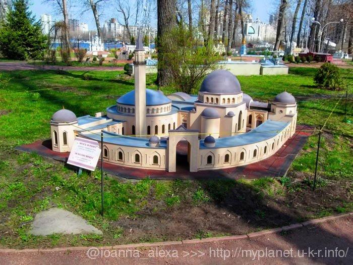 "Міні копія Мечеті Ар-Рахма у парку ""Київ у мініатюрі"""