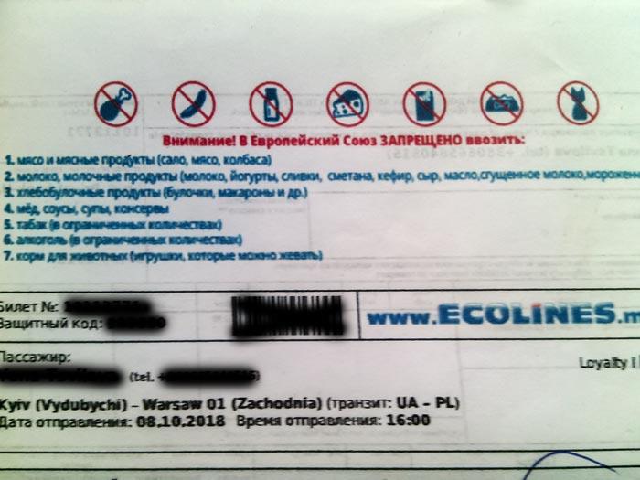 На билете указан перечень запрещенных продуктов
